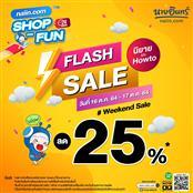 naiin.com Shop For Fun Flash Sale