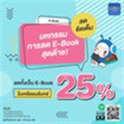E-Book มหกรรมการลด E-Book สุดต๊าช 25% ในเครืออมรินทร์
