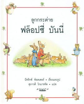 ลูกกระต่ายฟล็อปซี่ บันนี่(The Tale of the Flopsy Bunnies)