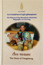 เรื่อง ทองแดง The Story of Tongdaeng (Thai-Eng)