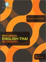 Eng-Thai Dict (ฉบับประหยัด) ปรับปรุงใหม่