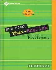 Thai-Eng Dict (ฉบับตั้งโต๊ะ)