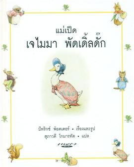 แม่เป็ดเจไมมา พัดเดิ้ลดั๊ก(The Tale of Jemima Puddle-Duck)