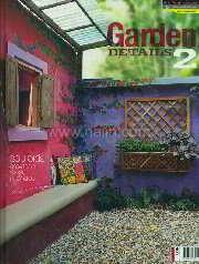 สวนในบ้าน เล่ม 16