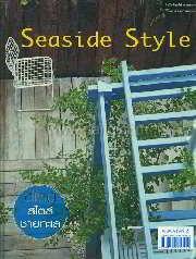 คู่มือการจัดฯ Seaside Style