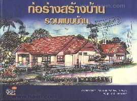 ก่อร่างสร้างบ้าน เล่ม1