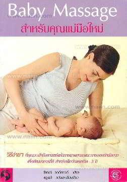 Baby Massage สำหรับคุณแม่มือใหม่