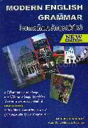 Modern English Gramar ไวยกรณ์ภาษาอังกฤษส