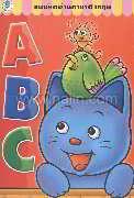 แบบหัดอ่านภาษาอังกฤษ ABC