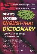 พจนานุกรมอังกฤษ-ไทย ฉบับทันสมัยและสมบูรณ์ที่สุด