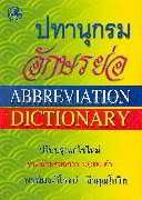 ปทานุกรมอักษรย่อ