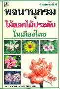 พ.ไม้ดอกไม้ประดับฯ