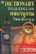 พ.ไทย-อังกฤษฉ.18,000 คำ