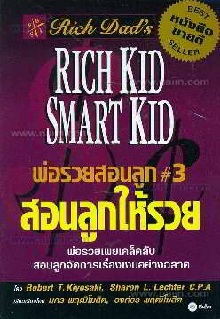 พ่อรวยสอนลูก ล.3 สอนลูกให้รวย