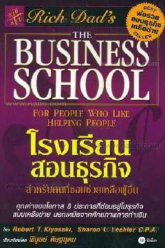 พ่อรวยสอนลูก ล.5 โรงเรียนสอนธุรกิจ