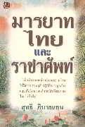 มารยาทไทยและราชาศัพท์