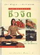 รวมเล่มนิตยสารชีวจิต ฉบับที่ 73-78
