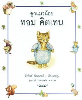 ลูกแมวน้อยทอม คิตเทน (ปกแข็ง)