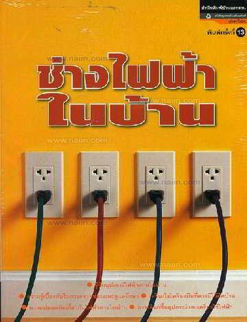 คู่มือช่างในบ้าน : ช่างไฟฟ้าในบ้าน