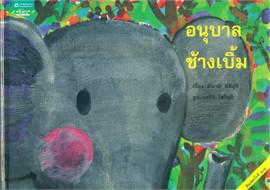 อนุบาลช้างเบิ้ม (ปกแข็ง)