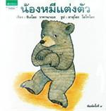 น้องหมีแต่งตัว (ปกแข็ง)