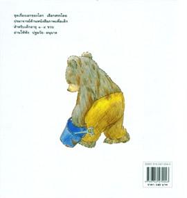 น้องหมีมอมแมม (ปกแข็ง)