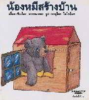 น้องหมีสร้างบ้าน (ปกแข็ง)
