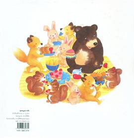 เพื่อนใหม่ของลุงหมี (ปกแข็ง)