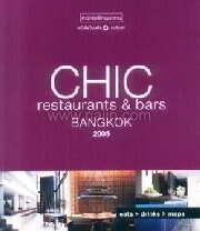 CHIC RESTUARANTฯ 2005(ENG)