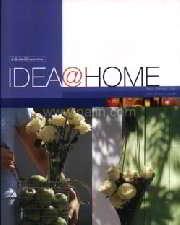 """ความรู้คู่บ้าน """""""" IDEA @ HOME """""""""""