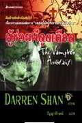 ดาร์เรน แชน เล่ม 2 ผู้ช่วยผีดูดเลือด