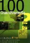 100 ปัญหาปรึกษาหารือ สารพันปัญหาสวน