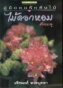 ไม้ดอกหอมสีชมพู