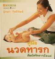 คู่มือนวดทารกสัมผัสรักจากมือแม่