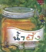 น้ำผึ้ง (ปกแข็ง)