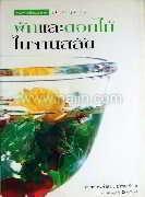 ผักและดอกไม้ในจานสลัด