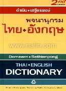 พจนานุกรม ไทย-อังกฤษ(ฉบับปรับปรุง)