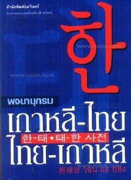 พจนานุกรมเกาหลี-ไทย ไทย-เกาหลี