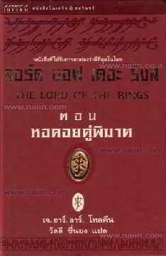 The Lord of the Rings : หอคอยคู่พิฆาต (ปกแข็ง)