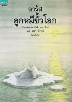 ลาร์ส ลูกหมีขั้วโลก (ปกแข็ง)