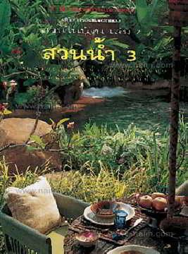 """สวนในบ้าน เล่ม 7 """"สวนน้ำ 3"""""""