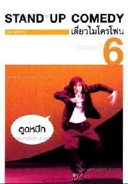 Stand Up Comedy ตูดหมึก
