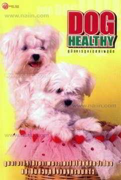 คู่มือการดูแลสุขภาพสุนัข