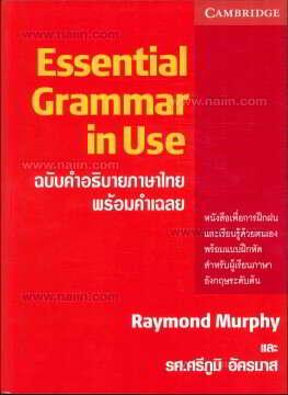 ESSENTIAL GRAMMAR IN USE ฉ.คำอธิบายภาษาไ