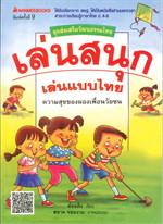เล่นสนุก เล่นแบบไทย