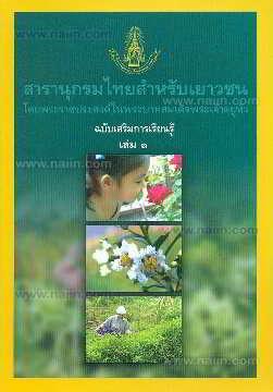 สารานุกรมไทยสำหรับเยาวชนฯ ฉบับเสริมการเรียนรู้ เล่ม 1