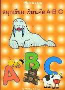สนุกเขียน เรียนคัด A B C