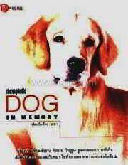 ตำนานสุนัขฮีโร่