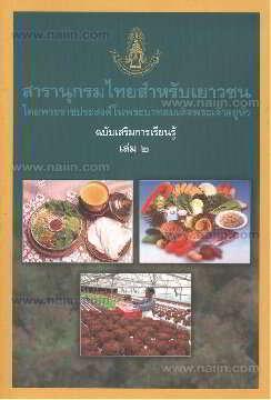 สารานุกรมไทยสำหรับเยาวชนฯ ฉบับเสริมการเรียนรู้ เล่ม 2
