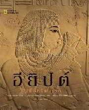 อียิปต์...ปฐพีแห่งฟาโรห์